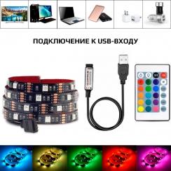Фоновая LED-подсветка ZEUS, с пультом управления, 1 метр