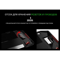 ИГРОВОЙ СТОЛ ZEUS™ VALTRON Z2
