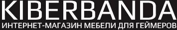 kiberbanda.com.ua - Мебельный интернет-магазин.